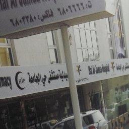 مستشفى حي الجامعة الخاص