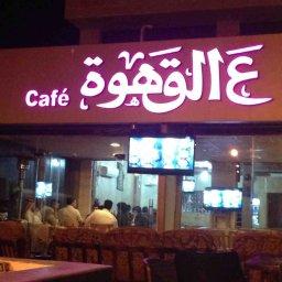 محل قهوة و اراجيل