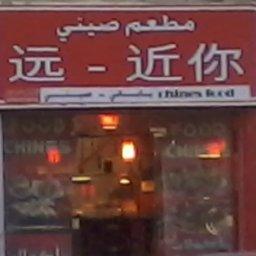 واجهة المطعم.