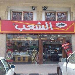 محامص الشعب - شارع المدينة المنورة