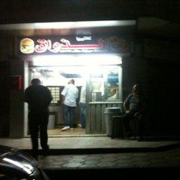 Cafeteria Al Thawaq