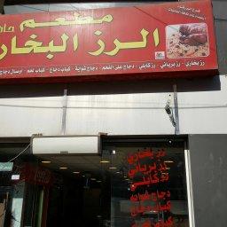مطعم الرز البخاري