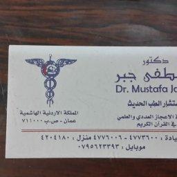 كرت الدكتور