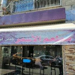 Al Asmar Restaurant