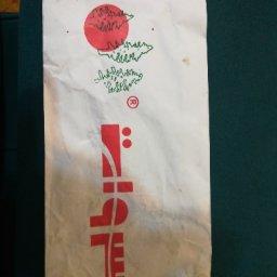 ألذ طعم و اكيد بالخبز العراقي ..