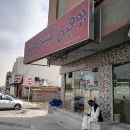 Kebdat Al Hashi Restaurant