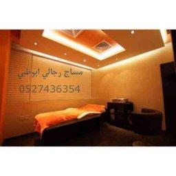 حياتي سبا ابوظبي. 0527436354