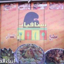 مطعم سنافيات مطعم نسائي اداره سعوديه