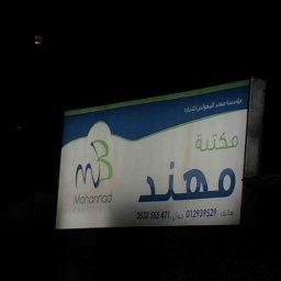 مخرج مدينة الملك فهد الطبية اشارة يسار بعد محطة الدريس -اسكان الكويت