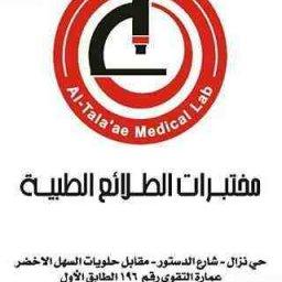 مختبرات الطلائع الطبية