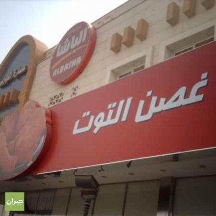 مطاعم غصن التوت الرياض