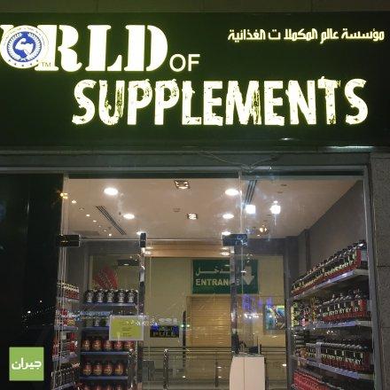 عالم المكملات الغذائية الرياض