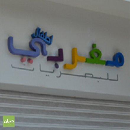 798b1d24d مغربي للبصريات أطفال - جدة