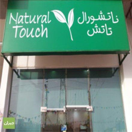 ناتشورال تاتش الرياض