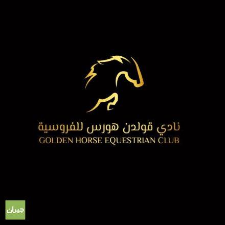نادي قولدن هورس للفروسية الرياض