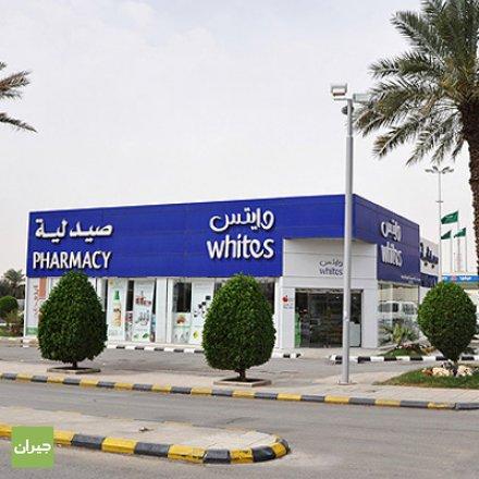 وايتس الرياض