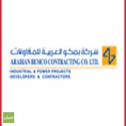 شركة بمكو العربية للمقاولات - ينبع