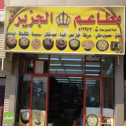 مطعم الجزيرة الطائف