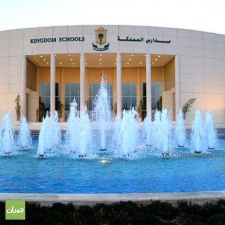 مدارس المملكة الرياض
