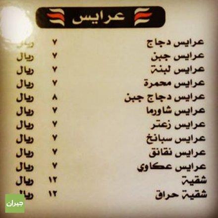صور مطعم الحوش الشامي القصيم