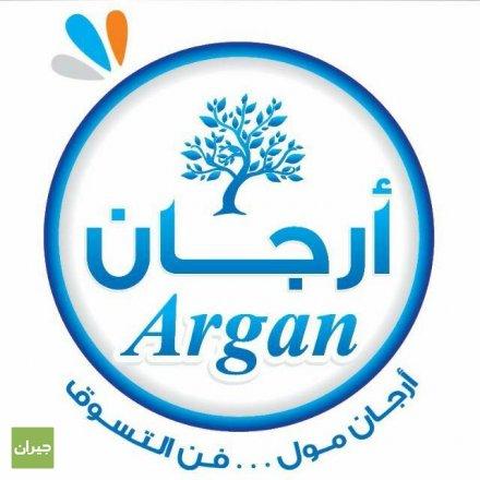 Argan Mall