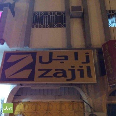 زاجل مكة الزايدي