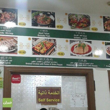 Chinese Islamic Food