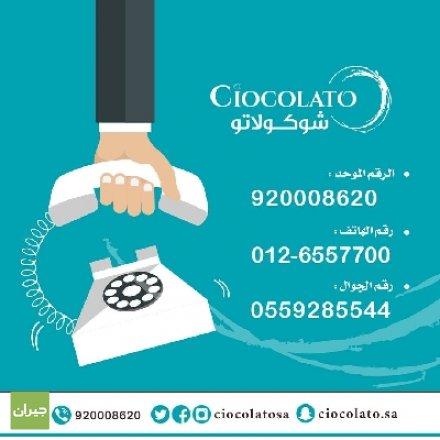 ciocolato شوكولاتو