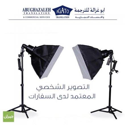 ألتصوير الشخصي المعتمد لدى السفارات، ابو غزالة للترجمة القانونية والخدمات التجارية، عمان - الاردن
