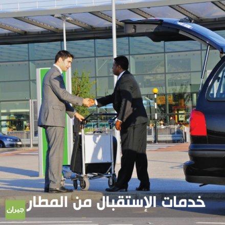 خدمات الاستقبال من المطار