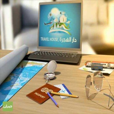 دار الهجرة للسياحة والسفر...سياحة & حج وعمرة & تذاكر سفر & حجوزات فندقية & خدمات استقبال & تأشيرات زيارة