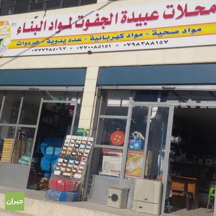 Obaidah Al Jafout Building Materials