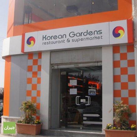 الحدائق الكورية