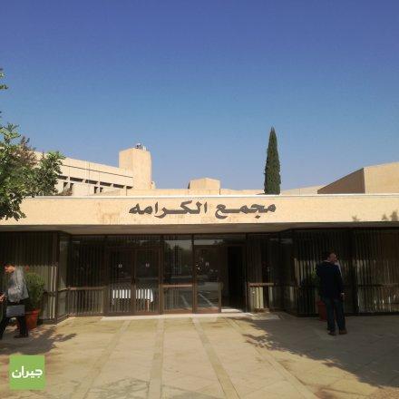 جامعة العلوم والتكنولوجيا الأردنية
