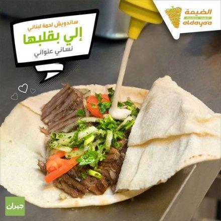 ساندويش لحمة لبناني من شاورما الضيعة