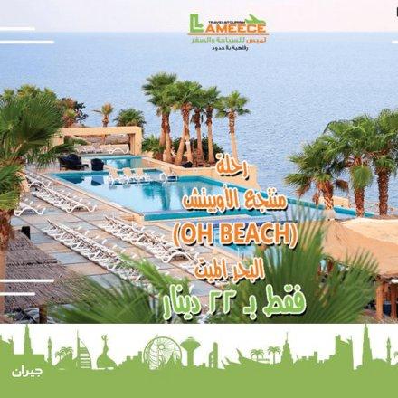 رحلة منتجع الاوبيتش البحر الميت فقط ب 22 دينار من لميس للسياحة و السفر