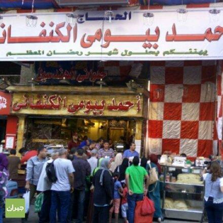 احمد بيومى الكنفاني