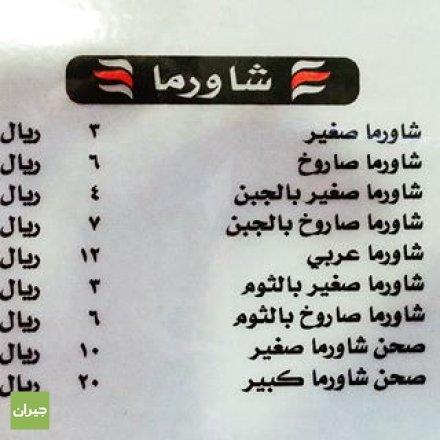 مطعم الحوش الشامي الخبراء البوم الصور جيران
