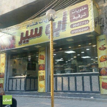 Hesham Abu Sear Sweets