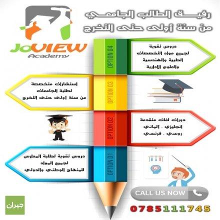 تدريس مساند لطلاب الجامعات الأردنية | دورات لغات | دورات تدريبية