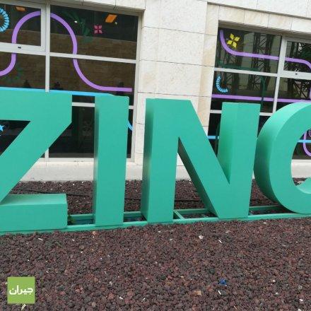 منصة زين للإبداع - زنك