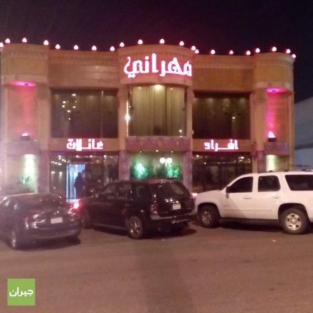 صور مطهم مهراني خميس مشيط من قبل Kaza جيران الدوحة