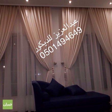 Abdul Aziz Decoration