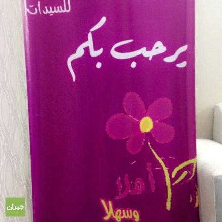 Atyaf Al Jamal Salon