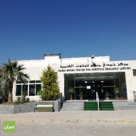 مركز حمدي منكو للبحوث العلمية