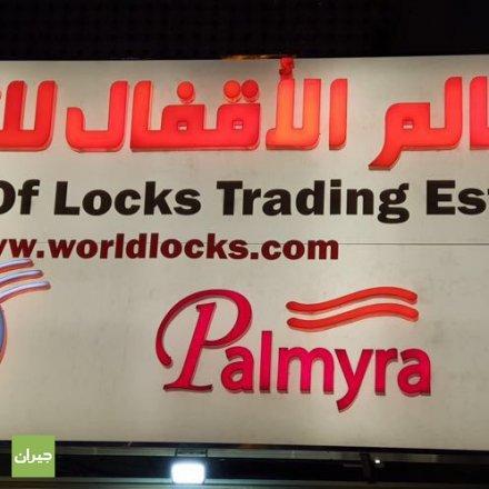 عالم الاقفال للتجارة