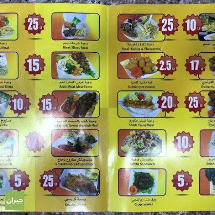 Kamar El Sham Shawerma