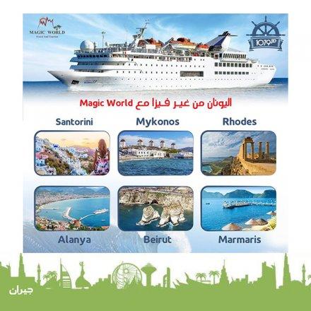 Magic World Travel & Tourism