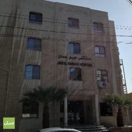مستشفى جبل عمان للتوليد