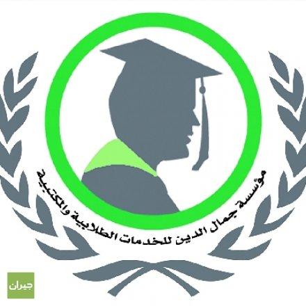 مؤسسة جمال الدين للخدمات الطلابية والمكتبة